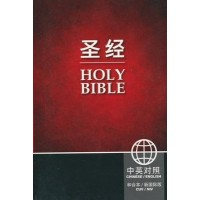 NIV Bilingual (Chinese & English) Bible in Simplified Script (CUV), Paperback