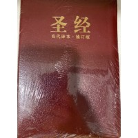 Chinese Contemporary Bible - Leather Burgundy