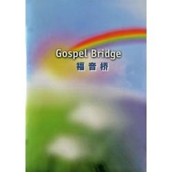 Gospel Bridge - (NIV-CUNPSS) Bilingual