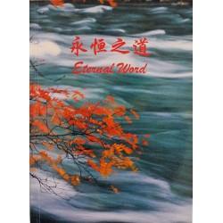 Gospel of John - Eternal Word (GNT-TCVSS) Bilingual