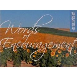 Words of Encouragement - TEV/TCVSS (Bilingual)