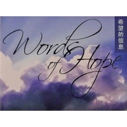 Words of Hope - TEV/TCVSS (Bilingual)