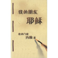 Gospel of John - My Friend Jesus CUNPSS (Simplified Chinese)