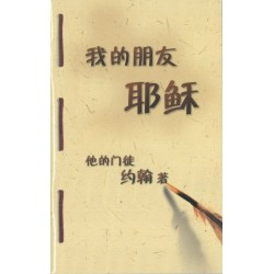 Gospel of John - CUNPSS (Simplified Chinese) - Giant Print