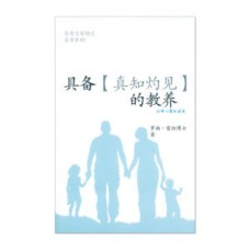 Visionary Parenting (SS) - 具备[真知灼见]的教养