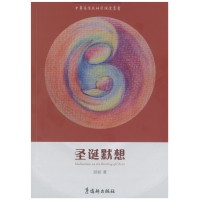 <圣诞默想> .. 游斌  著  (Meditations On The Birthing of Christ  by Dr You Bin)