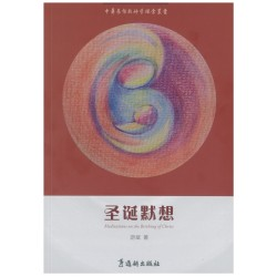<圣诞默想> .. 游斌  著  (Meditations On The Birthing of Christ  by Dr You Bin <#4>)
