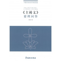 <主祷文> 要理问答 .. 游斌  著  (The LORD's Prayer - Chinese Catechism  by Dr You Bin <#2>)