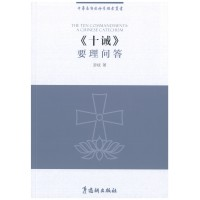 <十诫> 要理问答 .. 游斌  著  (The Ten Commandments - Chinese Catechism  by Dr You Bin)