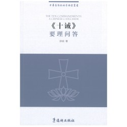 <十诫> 要理问答 .. 游斌  著  (The Ten Commandments - Chinese Catechism  by Dr You Bin <#3>)