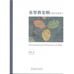 《基督教史纲[附历史地图]》 .. 游斌  著  (An Illustrated Brief History of Christianity with Maps  .. by Dr You Bin <#5>)