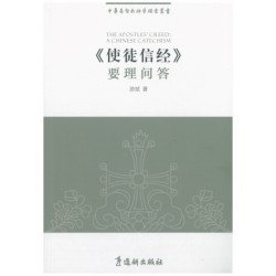 <使徒信经> 要理问答 .. 游斌  著  (The Apostles' Creed - Chinese Catechism  by Dr You Bin <#1>)