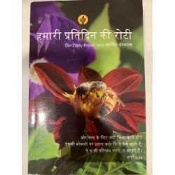 Our Daily Bread  Hindi Annual Edition