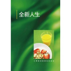 Christian Living for Starters (Simplified Chinese)