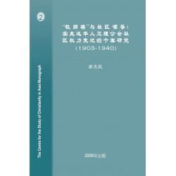 牧师楼与社区领导:实兆远华人卫理公会社区权力变迁的个案研究