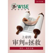 智慧聆经课程 : 判断与拯救 [旧约-先知书]