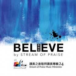 Streams of Praise Album 2019: I Believe (CD)