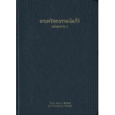 Thai Bible THSV62PL - Black vinyl