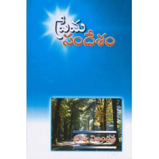 Telugu Bible OV New Testament