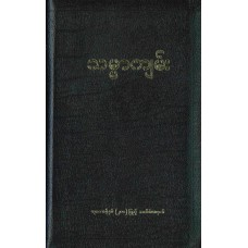 Myanmar Bible JV 57 Zip - Black