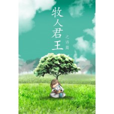 牧人君王 The Psalms of the Shepherd King - Chinese (Softcover)