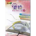 Audio Version RCUV DVD MP3 Mandarin